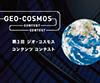 Geo-Cosmos Content Contest 2017