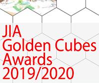 JIAゴールデンキューブ賞 2019/2020