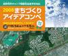 宜野湾市キャンプ瑞慶覧返還予定地区 まちづくりアイデアコンペ
