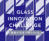 GLASS INNOVATION CHALLENGE