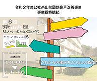 令和2年度 公社茶山台団地住戸改善事業 事業提案競技