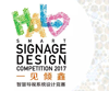 "YoungBird ""Halo"" Smart Signage Design Competition 2017"