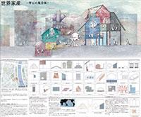 第13回 長谷工住まいのデザインコンペティション