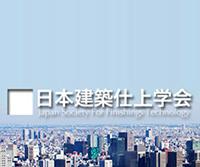 2019年 日本建築仕上学会 学会賞