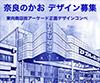 東向商店街 アーケードサイン・デザインコンペティション2017