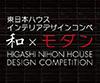 東日本ハウス インテリアデザインコンペ