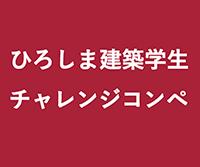 ひろしま建築学生チャレンジコンペ 2018