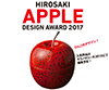 HIROSAKI APPLE DESIGN AWARD 2017