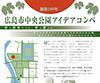 被爆100年広島市中央公園アイデアコンペ