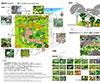 北海道ガーデンショーデザインコンペティション 2012