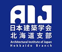 日本建築学会 北海道建築賞 2019