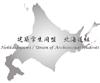 北海道卒業設計合同講評会 2010