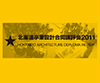 北海道卒業設計合同講評会 2011