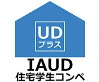 第2回 IAUD住宅学生コンペ『UDプラスの家〜「ゼロからつくる日本の住まい」を考える〜』
