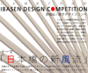 Ibasen Design Competition