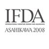 国際家具デザインコンペティション旭川 2008
