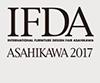 国際家具デザインコンペティション旭川 2017 / International Furniture Design Competition 2017