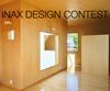 第29回 INAXデザインコンテスト