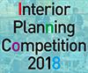 インテリアプランニングコンペ 2018