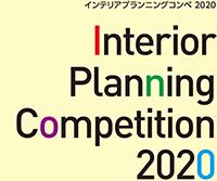 インテリアプランニングコンペ 2020
