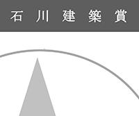 第41回 石川建築賞