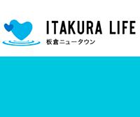 水辺のまち「板倉ニュータウン」のライフスタイルを提案 「ITAKURA LIFE住宅プラン」募集