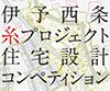 伊予西条 糸プロジェクト 住宅設計コンペティション