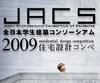 JACS 2009住宅設計コンペ