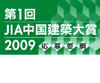 第1回 JIA中国建築大賞 2009