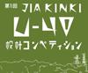 第1回 JIA KINKI U-40設計コンペティション - 六甲山上の展望台