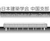 第3回 日本建築学会中国支部「構造賞」