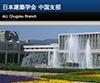 第4回 日本建築学会中国支部「構造賞」