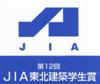 第12回 JIA東北建築学生賞