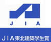 第21回 JIA東北建築学生賞