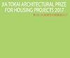 第5回 JIA東海住宅建築賞 2017