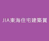 第6回 JIA東海住宅建築賞 2018