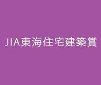 第7回 JIA東海住宅建築賞 2019