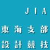 第27回 JIA東海支部設計競技