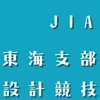 第31回 JIA東海支部設計競技