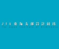 第35回 JIA東海支部設計競技
