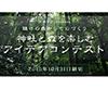 神社と森を楽しむアイデアコンテスト