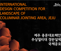 International Design Competition for Landscape of Columnar Jointing area, Jeju