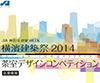 JIA神奈川 建築WEEK 横濱建築祭 2014 茶室デザインコンペティション