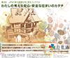 JPM「夢の賃貸住宅」学生コンテスト