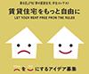 第6回 JPM「夢の賃貸住宅」学生コンテスト