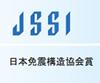 第16回 日本免震構造協会賞