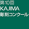 The 10th KAJIMA SCULPTURE COMPETITION