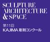 The 11th KAJIMA Sculpture Competition