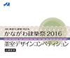 かながわ建築祭2016 茶室デザインコンペティション