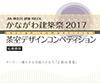 かながわ建築祭 2017 茶室デザインコンペティション